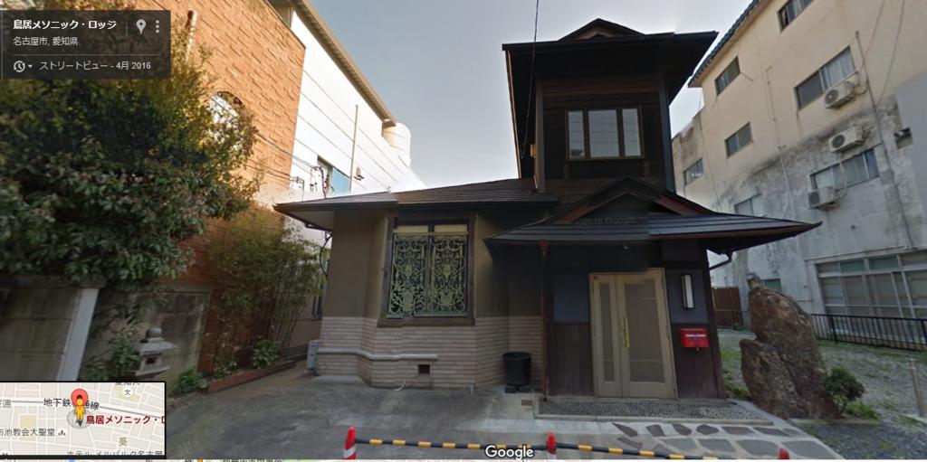 愛知県名古屋市鳥居メソニック・ロッジ