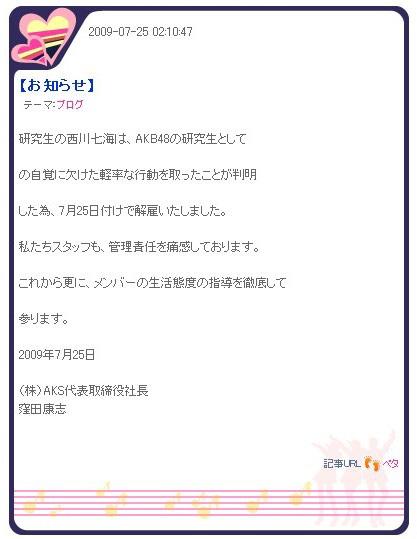 西川七海さんに対する解雇を発表したAKB運営からの画像