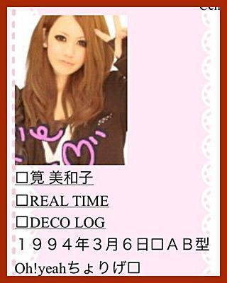 筧美和子さんの高校時代の写真