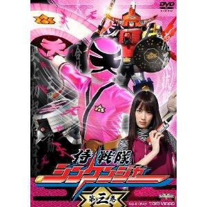 2009年、特撮ドラマ『侍戦隊シンケンジャー』に出演