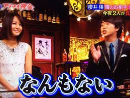 『櫻井有吉アブナイ夜会』(TBS系)で櫻井翔さんと共演する堀北真希さん
