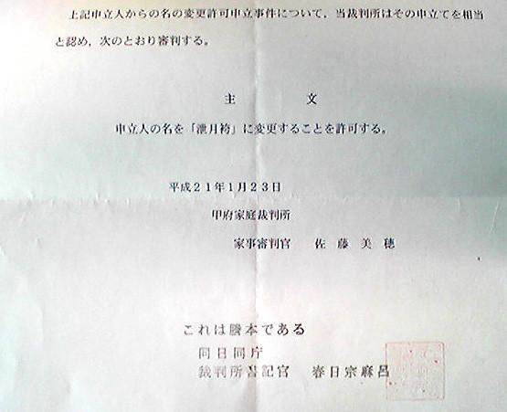 横田増生をペンネームに