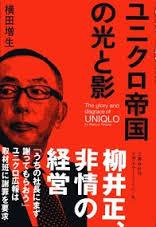 横田増生著『ユニクロ帝国の光と影』にて