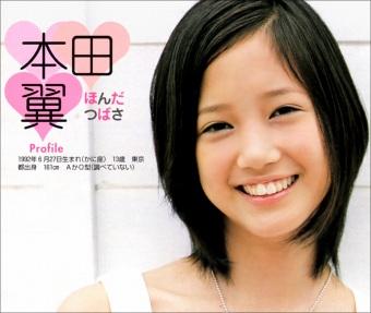 13歳本田翼