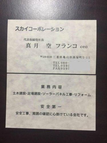 『真月・スカイ』に一致する名刺が!