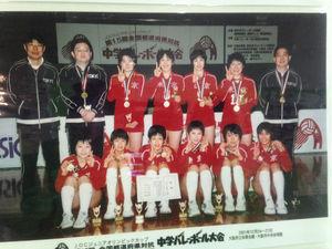 成徳学園中学時代に全日本中学校バレーボール選手権大会優勝