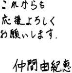 仲間由紀恵さんの直筆の字①