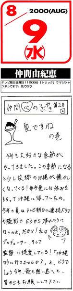 仲間由紀恵さんの直筆の字②
