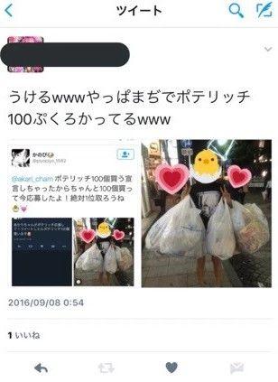 『ポテリッチpresentsアイドル神推し決定戦』時に…