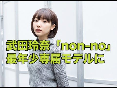 2016年4月、『non-no』の専属モデルに