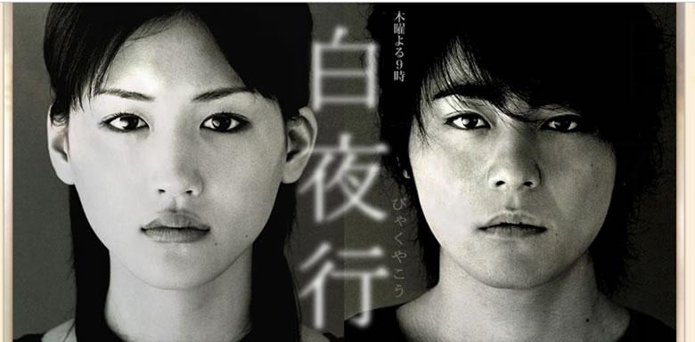 2006年 ドラマ『白夜行』