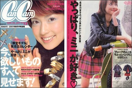 1996年、女性ファッション雑誌『CanCam』の専属モデルオーディションに合格