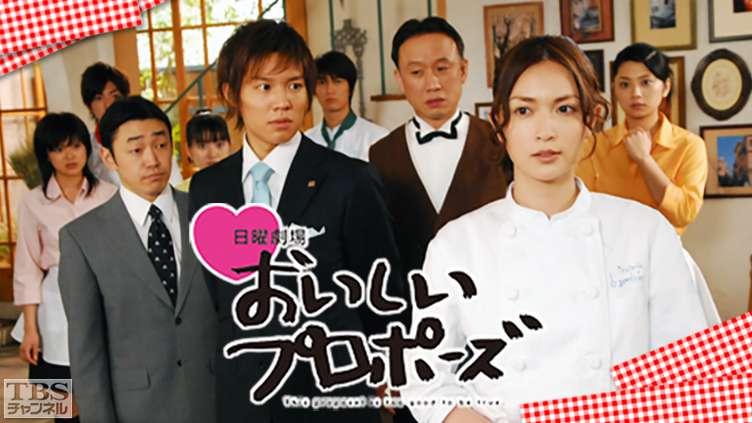 2006年4月、ドラマ『おいしいプロポーズ』で連続ドラマ初主演
