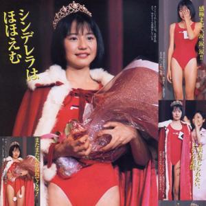 1999年、第5回東宝「シンデレラ」オーディションに応募しグランプリに選ばる