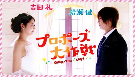 2007年、月9ドラマ『プロポーズ大作戦』に出演