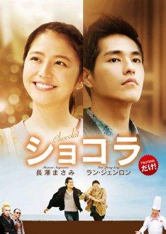 2013年、台湾のドラマ『ショコラ』で海外ドラマ初出演