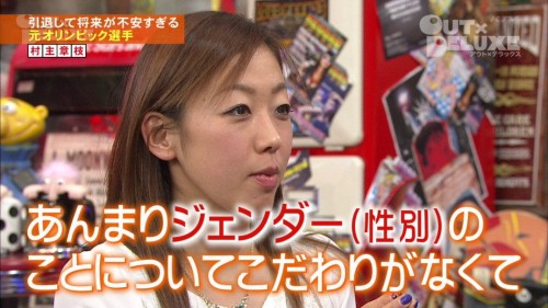 テレビ番組でバイセクシャルである事をカミングアウトした村主章枝さん