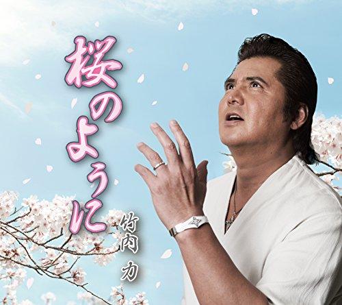 2015年、『桜のように』で演歌歌手デビュー