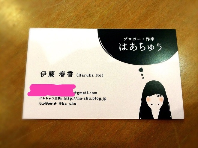 非公開の本名は『伊藤春香』