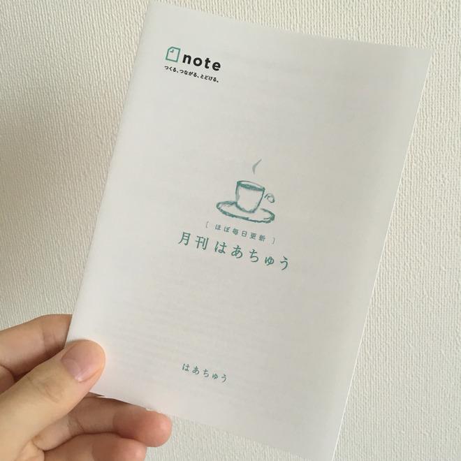 有料ブログ『月刊はあちゅう』を刊行中
