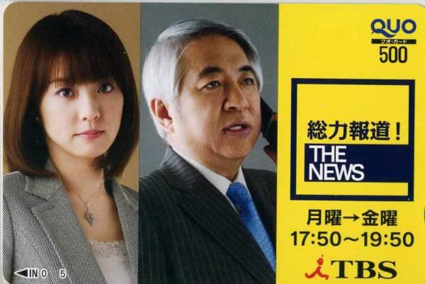 2009年3月30日、TBS『総力報道!THE NEWS』のメインキャスターを務める