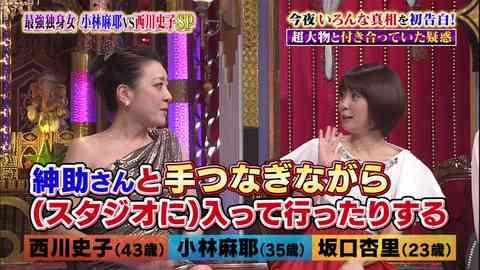 西川史子さんから紳助さんと手つなぎを暴露される小林麻耶さん
