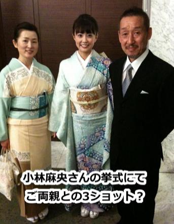 小林麻耶さんとご両親