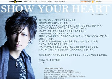 2011年3月13日、東日本大震災の被災地救援のため「SHOW YOUR HEART基金」を設立