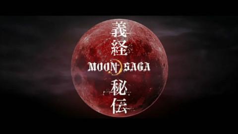 2014年8月8日から10月31日、GACKT原作・脚本・演出・主演舞台『MOON SAGA -義経 秘伝- 第二章 』を開催