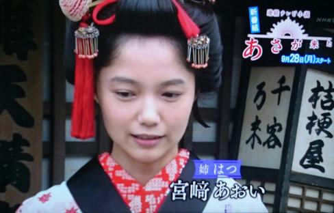 NHK連続テレビ小説『あさが来た』