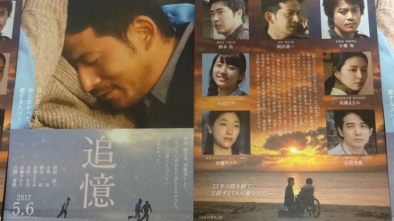 映画『追憶』