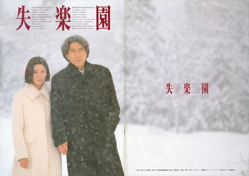1997年公開 映画『失楽園』