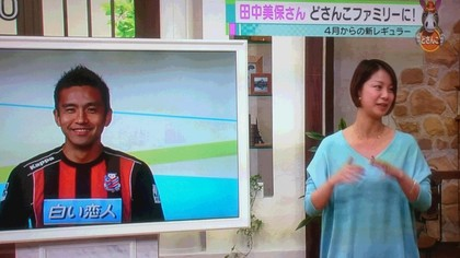 「どさんこワイド179」にレギュラー出演の田中美保さん