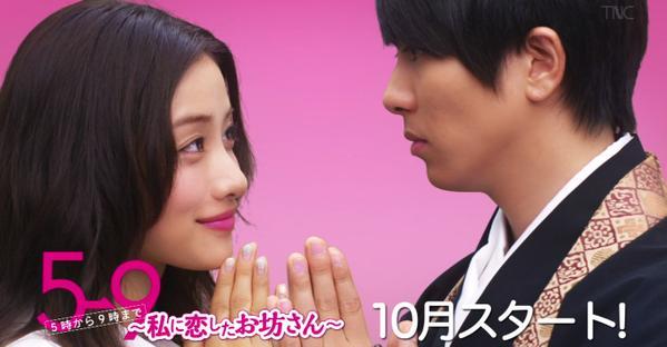 2015年放映ドラマ『5→9〜私に恋したお坊さん〜』