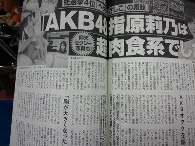 2012年、男性問題でAKB48からHKT48へ