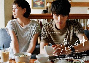 2015年放映の月9『恋仲』