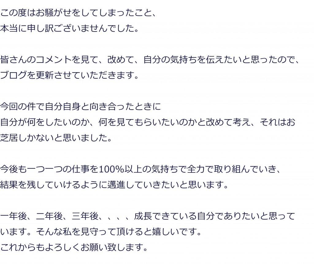 有村さんのブログから