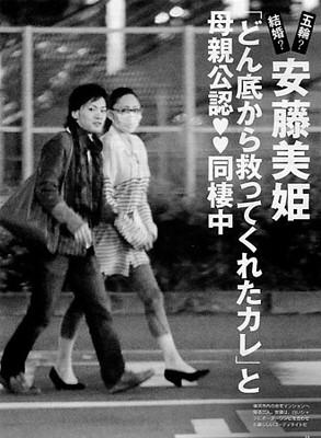安藤美姫さんと南里康晴さんの2ショット