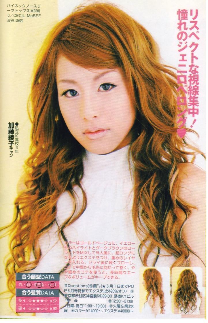 読者モデル時代の加藤綾子