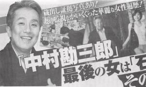 女好きで有名な中村勘三郎さんのお気に入り