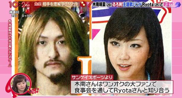 Ryotaさんと木南晴夏さんの関係は?