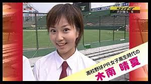 2001年『夏の高校野球PR女子高生』に選出