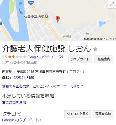 Google評価では★1.5
