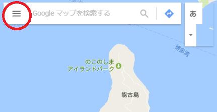 Googleマップのメニューボタンで簡単に変えられる!?