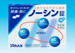 『ノーシン』シリーズ全般(ARAX)