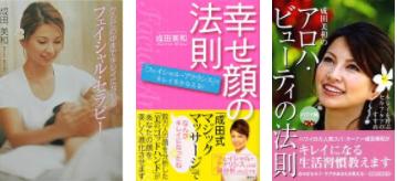 成田美和出版の美容本たち