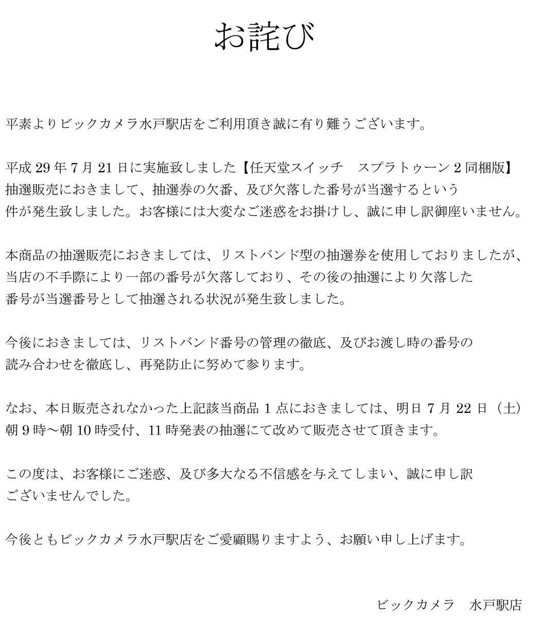 不正暴露後のビッグカメラ水戸駅店お詫び文