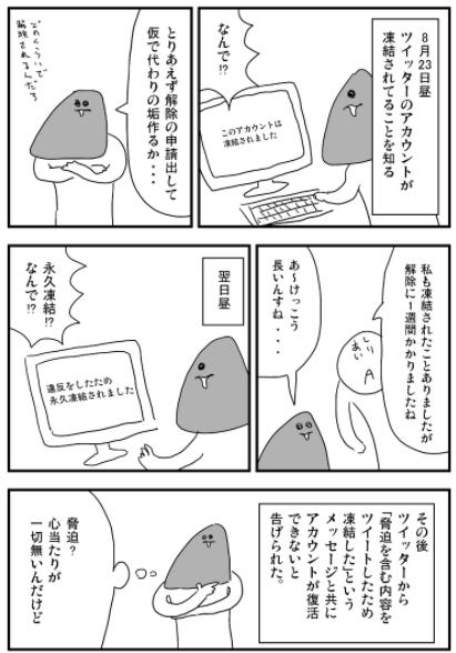 有名絵師・メカ亜はアカウント凍結を別サイトで報告