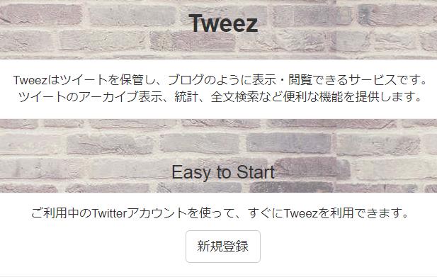 自身のTwitterアカウント登録でさらに便利に