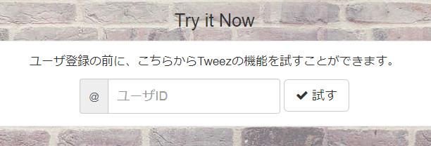 """『Tweez』の""""Try it Now""""を利用!"""
